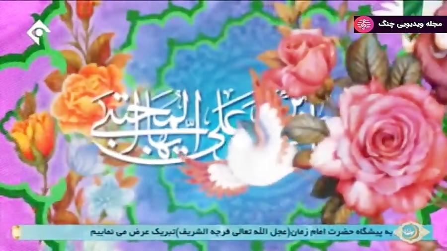 مولودی خوانی شبکه 1 - ولادت امام حسن علیه اسلام