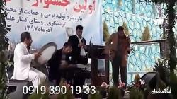 09193901933 موسیقی سنتی شاد ...