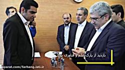 بازدید معاون علمی و فناوری رئیس جمهور از مرکز نوآوری و فناوری بوشهر