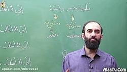 ویدیو جمع بندی درس 3 و4 عربی دوازدهم