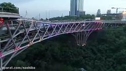 پل طبیعت در ماه مبارک ر...