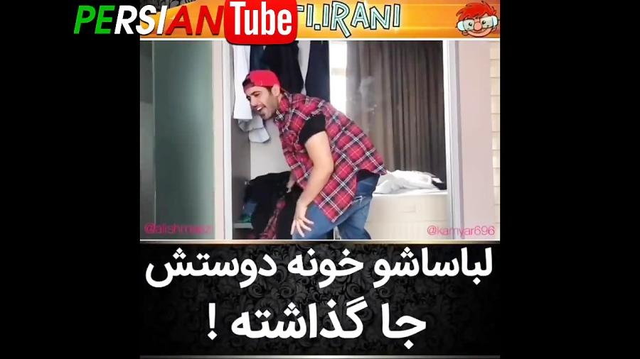 فیلم طنز علیشمس و دوست دخترش با کامیار
