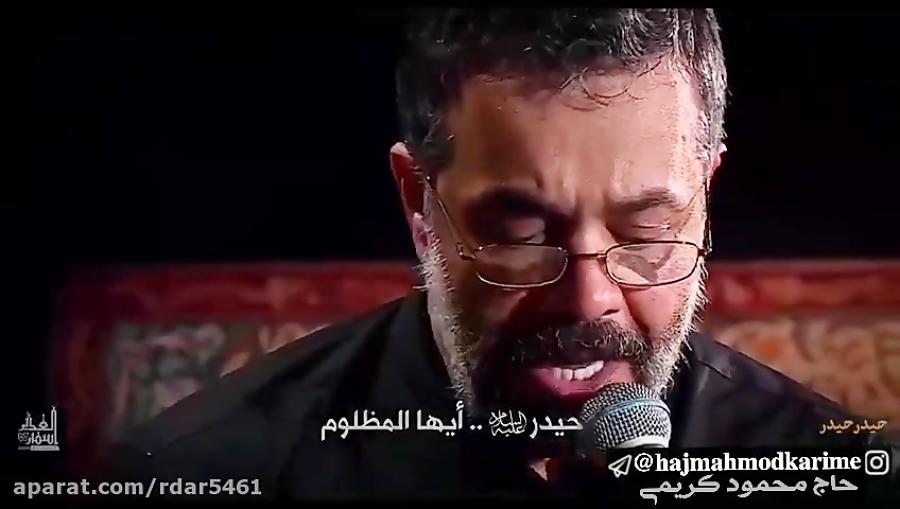مداحی جدید (نوای دیجیتال) با مداحی حاج محمود کریمی