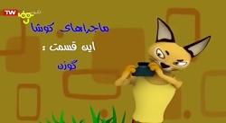 کارتون ماجراهای کوشا ۲-...