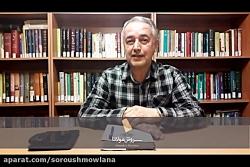 چرا باید در قرن ۲۱ مولانا بخوانیم؟(قسمت چهارم)