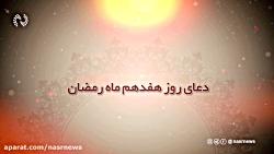 فیلم | دعای روز هفدهم ما...
