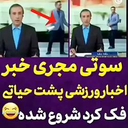 سوتی مجری خبر ورزشی (پش...