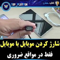 شارژ موبایل با موبایل