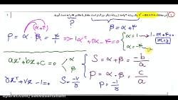 ویدیو آموزشی کل کتاب ریاضی یازدهم