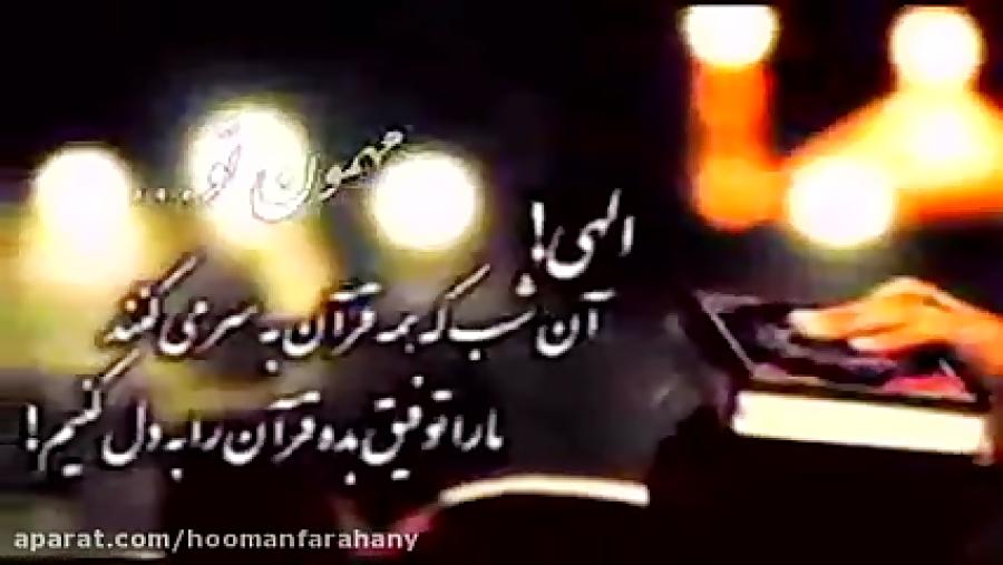 #آهنگ شب قدر