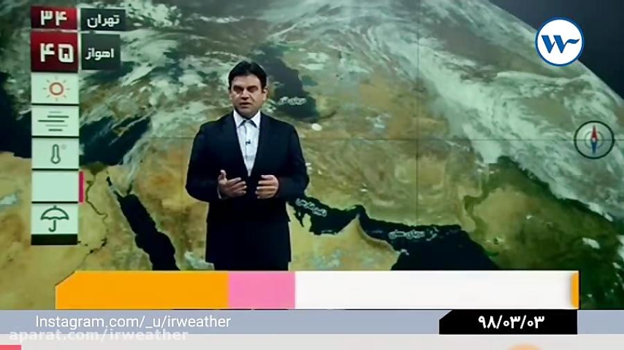۳ خرداد ماه ۹۸:گزارش کارشناس هواشناسی آقای ضرابی( پیشبینی وضعیت آب و هوا )
