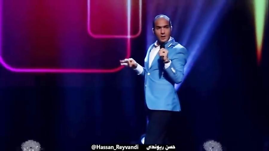 گلچین کنسرت خنده حسن ریوندی - Hasan Reyvandi HD - خنده دار ترین و بهترین 1