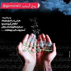 #شب_قدر #شهادت_امام_علی #...