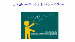 آموزش معادلات دیفرانسی...