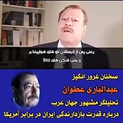 تحلیلگر سیاسی عرب چه می...