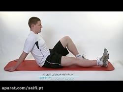 درمان زانو درد با ورزش ...