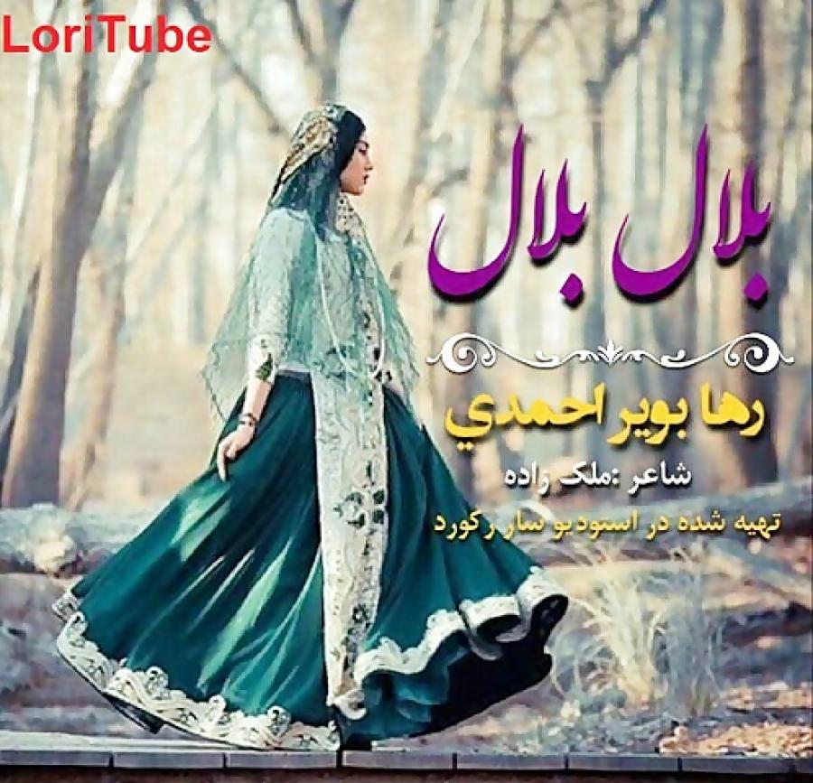 اولین خواننده زن بویر احمدی  آهنگ لری جدید  بلال بلال باصدای : رها بویر احمدی
