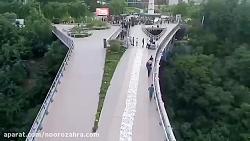 نمایی زیبا از پل طبیعت ...