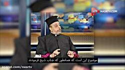 روضه خوانی یک پاپ لبنان...