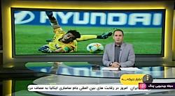 اخبار ورزشی 13:15 - جام جه...