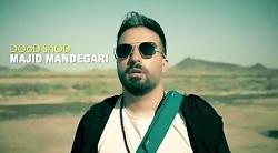 Majid Mandegari - Dood Shod ( مجید م...