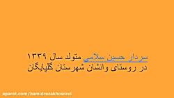 اصالت سردار سلامی و بنا...