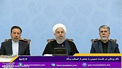 روحانی: قطعا از رنج و مش...