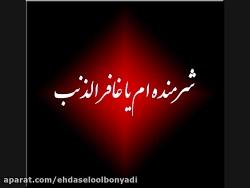 مناجات با حق تعالی در ش...