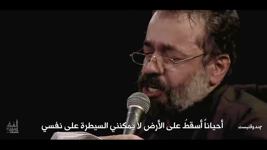 """چند وقتیست """"مضت فترة""""   الحاج محمود كريمي   الفاطمية 1440 هـ"""