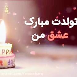 کلیپ تولدت مبارک عشقم