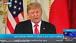 استقبال ترامپ از اعلام آمادگی میانجیگری ژاپن بین ایران و آمریکا