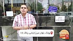 جشنواره سرویس خواب در ماه مبارک رمضان توسط دکوچید