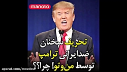 تحریف سخنان ضدایرانی ترامپ توسط من وتو