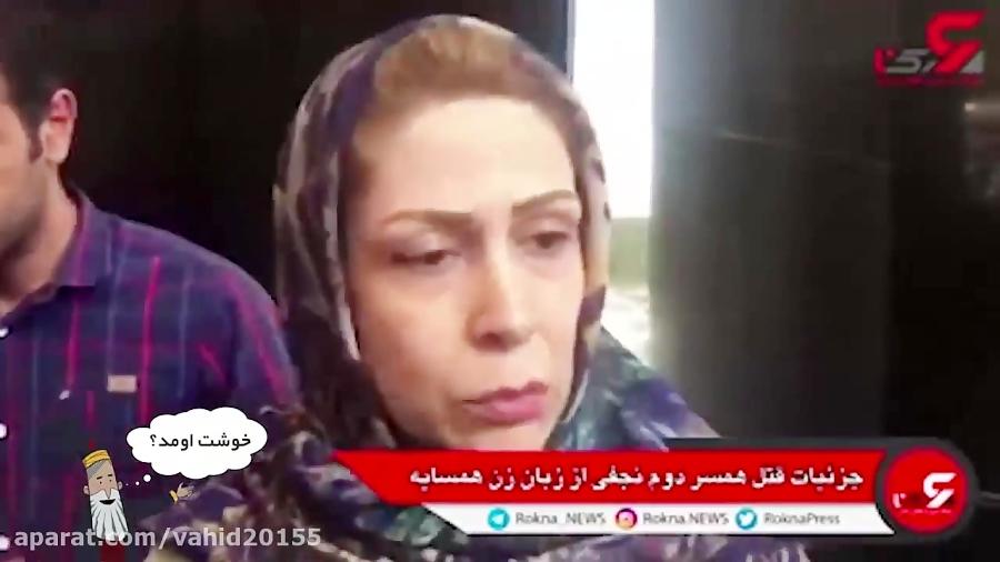 قتل میترا نجفی همسر دوم شهردار سابق تهران