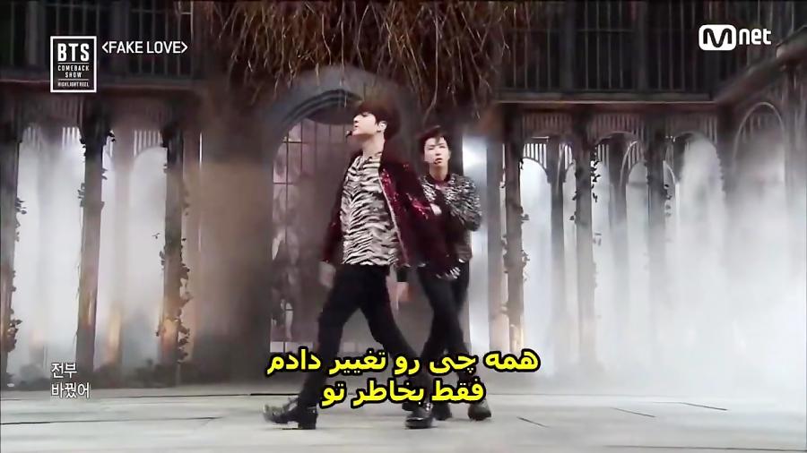 اجرای زنده از شاهکار هنری گروه «بی تی اس» با زیرنویس فارسی از آهنگ FAKE LOVE
