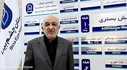 بیمارستان چشم بینا از نگاه ریاست محترم انجمن چشمپزشکی ایران