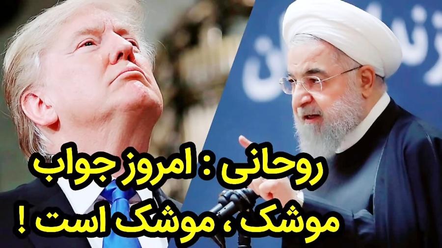 حسن روحانی : امروز جواب موشک ، موشک است | مذاکره نمیکنیم
