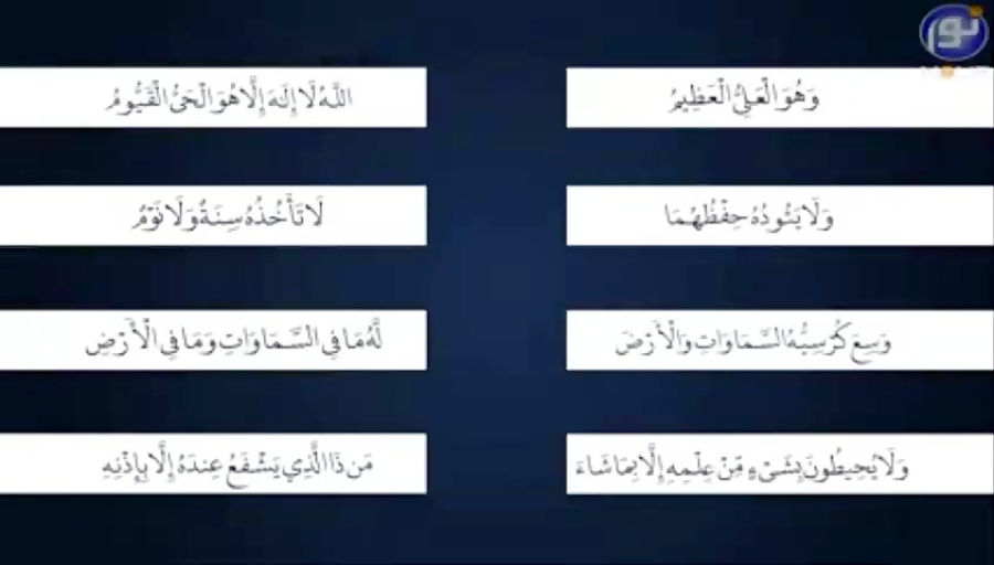 آیه الکرسی | موسسه پرستار سلام