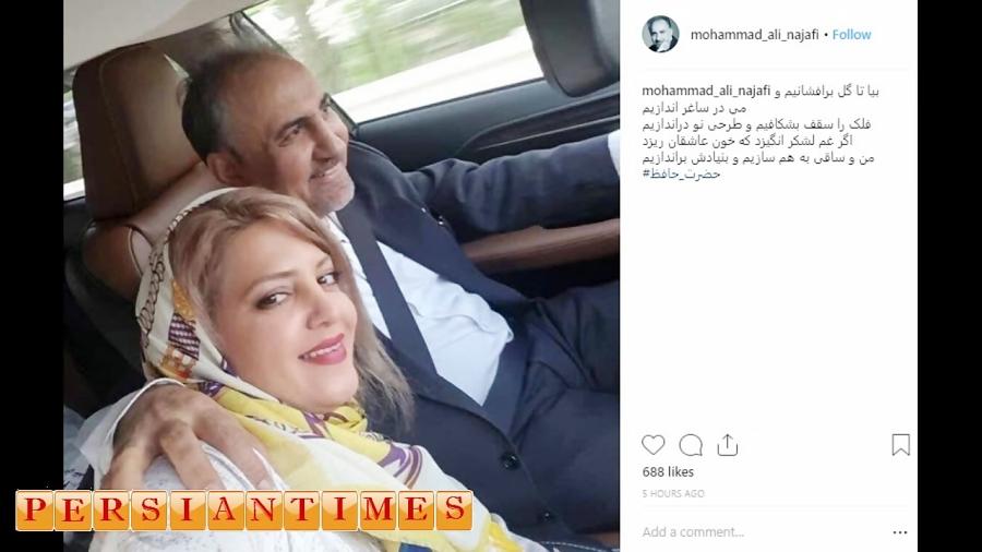 مصاحبه تلفنی پخش نشده میترا استاد همسر دوم نجفی، شهردار سابق تهران