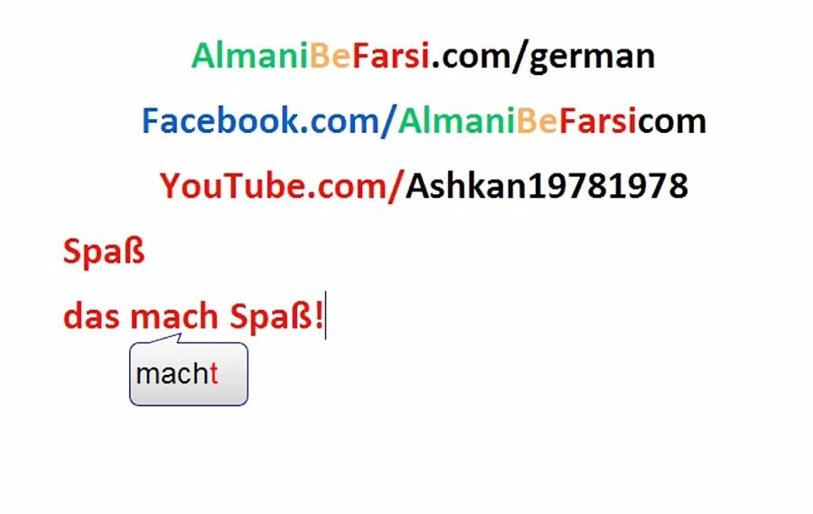 شوخی؛ شوخی کردن به آلمانی ? Almani Be Farsi