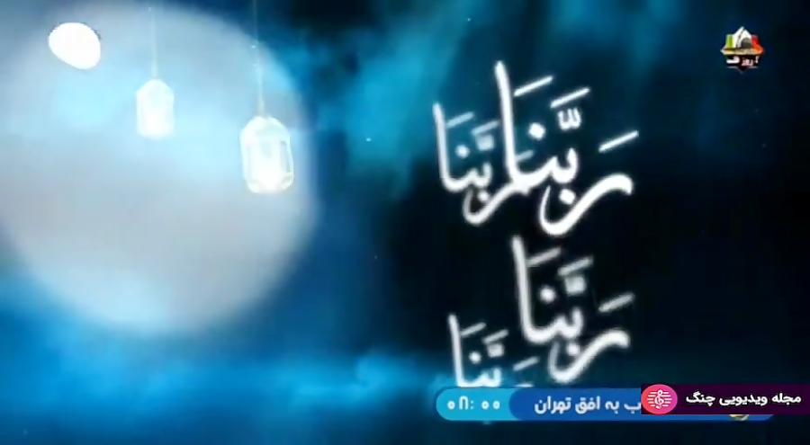 ادعیهی ماه رمضان 98 شبکهسه - ربنا - روز بیست و پنجم ماه رمضان