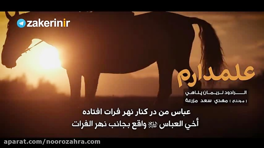 نوحه تُرکی و فارسی ماندگار خداوندا علمدارم نیامد- نریمان پناهی حاج محمود کریمی