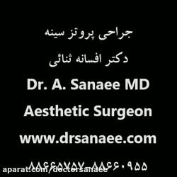 فیلم جراحی پروتز سینه !!...