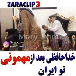 مهمونی های ایرانی.طنز