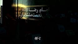 حال و هوای مشهد الرضا د...