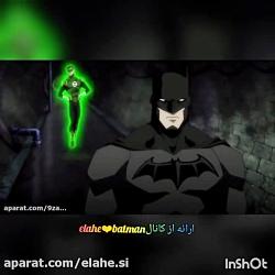 قسمتی از انیمیشین لیگ ع...