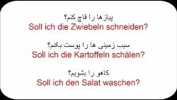 آموزش زبان آّلمانی به فارسی   Amuzesh almani   درس نوزدهم  جملات پرکابرد روزانه
