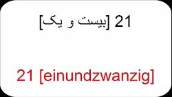 آموزش زبان آّلمانی به فارسی   Amuzesh almani   درس بیست و یک  مکالمه روزانه 2