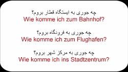 آموزش زبان آّلمانی به فارسی   Amuzesh almani   درس 25  جملات پرکابرد در شهر