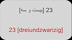 آموزش زبان آّلمانی به فارسی    درس بیست و سه  جملات پرکابرد روزانه
